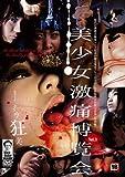 美少女激痛博覧会 Vol.3