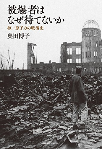 被爆者はなぜ待てないか:核 / 原子力の戦後史