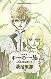 ポーの一族 復刻版 限定BOX: フラワーコミックススペシャル (特品)