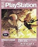 電撃PlayStation (プレイステーション) 2012年 2/23号 [雑誌]