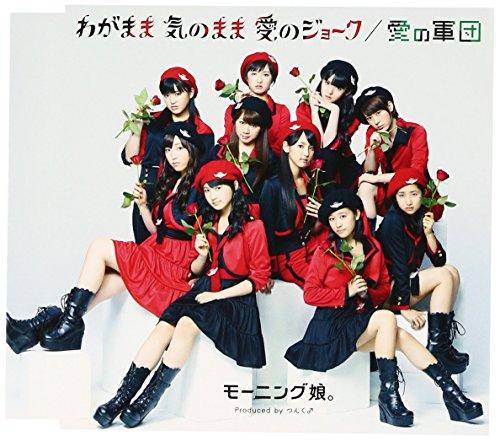 わがまま 気のまま 愛のジョーク/愛の軍団(B)
