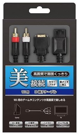 (WiiU/Wii用)D端子ケーブル