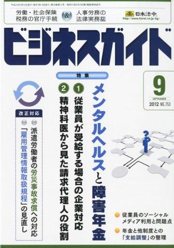 ビジネスガイド 2012年 09月号 [雑誌]