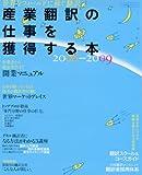 産業翻訳の仕事を獲得する本2008-2009 (イカロス・ムック)