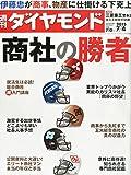 週刊ダイヤモンド 2015年 7/4 号 [雑誌]
