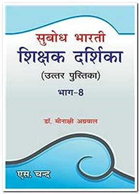 Subodh Bharti Sikshak Darshika (Uttar Pustika) Bhag - 8