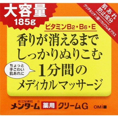 近江兄弟社 メディカルクリーム 185g