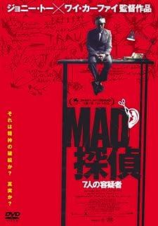 MAD探偵 7人の容疑者