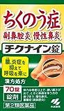【第2類医薬品】チクナイン錠 70錠