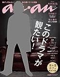 an・an (アン・アン) 2013年 10/16号 [雑誌]