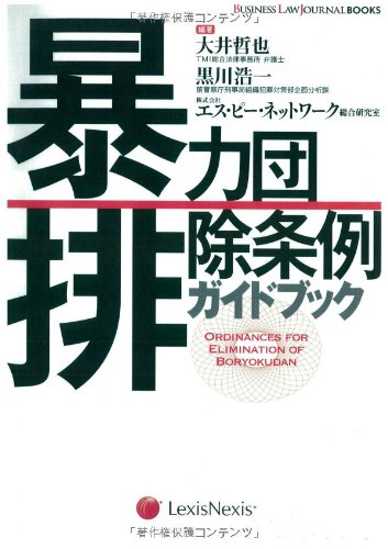 ˽�����ӽ���㥬���ɥ֥å� (BUSINESS LAW JOURNAL BOOKS)