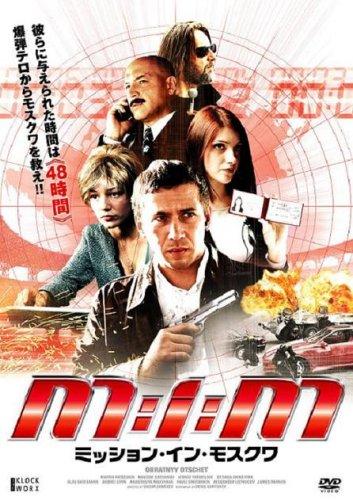 ミッション・イン・モスクワ [DVD]