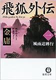 飛狐外伝 1 (1) (徳間文庫 き 12-36 金庸武侠小説集)