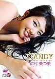 広村美つ美「CANDY」 [DVD]