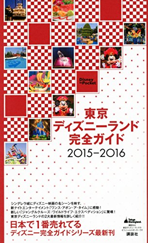 ����ǥ����ˡ����ɴ��������� 2015-2016 (Disney in Pocket)