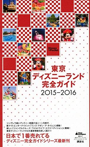 東京ディズニーランド完全ガイド 2015-2016 (Disney in Pocket)