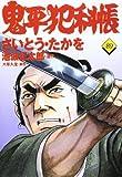鬼平犯科帳89 (文春時代コミックス)