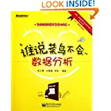 A Beginner's Guide to Data Analysis(Full Color Edition) (Chinese Edition)