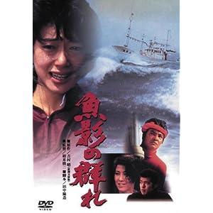 Amazon.co.jp: あの頃映画 「<b>魚影</b>の<b>群れ</b>」 [DVD]: 緒形拳, 夏目雅子 <b>...</b>