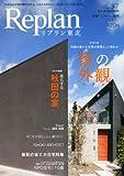 リプラン東北版 2012年 12月号 [雑誌]