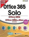 ひと目でわかる Microsoft Office 365 Solo - Office 2016、Office 2016 for Mac対応版 [ダウンロード]
