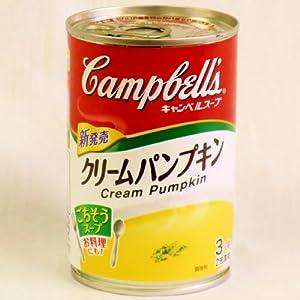 キャンベルスープ クリームパンプキン