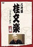 八代目 桂文楽 上巻[DVD]