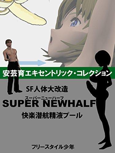 SF人体大改造・スーパーニューハーフ: 快楽潜航精液プール
