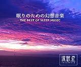 眠りのための幻想音楽