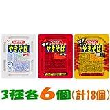 ペヤング ソース・激辛・激辛カレー 3種 各6個セット(計18個)