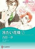 冷たい花婿 1 (ハーレクインコミックス)