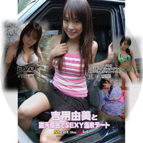 吉用由美と露天風呂でSEXY温泉デート [Meet the Girl] [DVD]