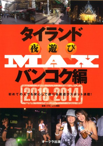 タイランド夜遊びMAXバンコク編2013-2014 (OAK MOOK 474)