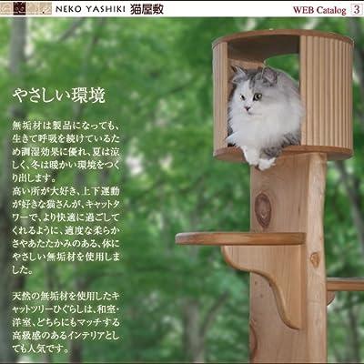 天然木無垢材のキャットタワー キャットツリーひぐらし・支柱1本ハウス付きタイプ