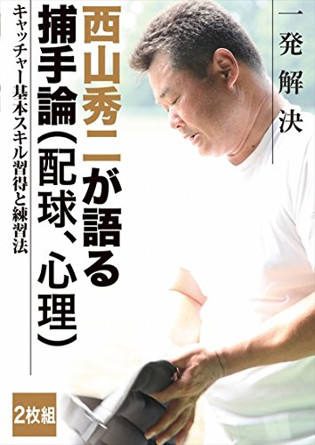 西山秀二  一発解決 キャッチャー基本スキル習得と練習法 [DVD]