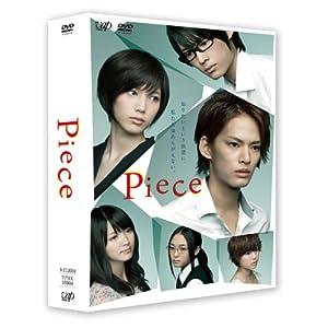 『Piece DVD-BOX 豪華版』