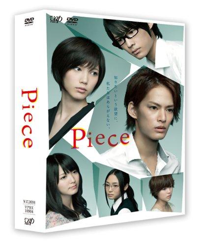Piece DVD-BOX 豪華版 <初回限定生産>の画像