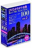 DVDカラオケ全集 「Best Hit Selection 100」 VOL.2