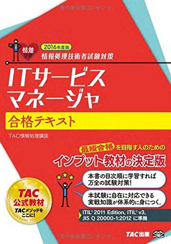 ITサービスマネージャ 合格テキスト 2016年度 (情報処理技術者試験対策)