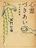 心霊づきあい (MF文庫 ダ・ヴィンチ か 4-1)