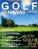ゴルフinハワイ—ハワイ全島ゴルフコース&バカンス徹底ガイド (Sony Magazines Deluxe 573号 アロハエクスプレ)
