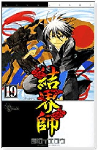 結界師 19 (少年サンデーコミックス)
