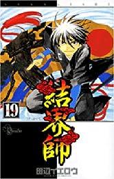 結界師 19 (19) (少年サンデーコミックス)