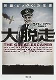 大脱走 英雄〈ビッグX〉の生涯 (小学館文庫)