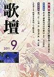 歌壇 2011年 09月号 [雑誌]