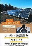 DIYでMY太陽光発電所!