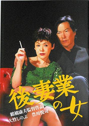 【映画パンフレット】 後妻業の女 GOSAIGYO NO ONNA 監督 鶴橋康夫