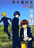 男子高校生の日常: 7 (ガンガンコミックスONLINE)