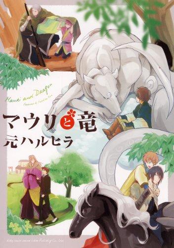 マウリと竜 (ビーボーイコミックスデラックス)