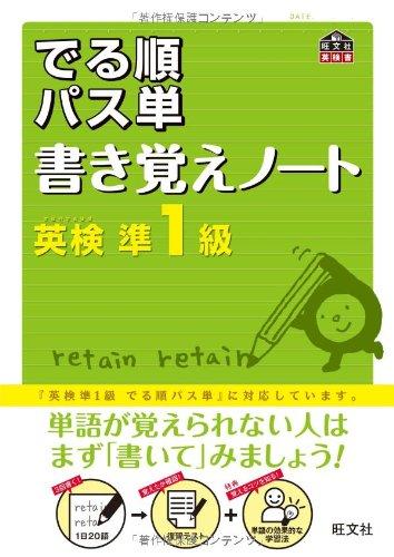 英検準1級 でる順パス単 書き覚えノート (旺文社英検書)
